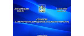 Новеллы законодательства – в фокусе обучающего семинара Самарских нотариусов