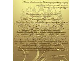 С Днём Конституции Российской Федерации!
