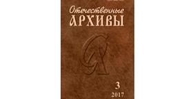 Архив Нотариальной Палаты Самарской области - один из лучших в России