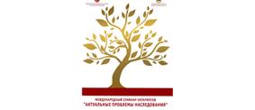 В Санкт-Петербурге обсудили «Актуальные вопросы наследования»