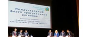 Приграничное сотрудничество как важный элемент современных международных связей регионов