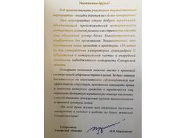 Поздравление Губернатора Самарской области
