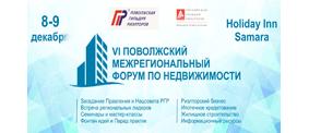 Самарские нотариусы приняли участие в VI Поволжском Межрегиональном Форуме по недвижимости