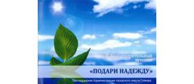 II благотворительный аукцион «Подари надежду»