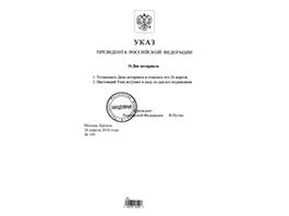 Указом Президента Российской Федерации установлен День нотариата