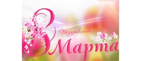 Поздравление президента НПСо Г.Ю. Николаевой с 8 марта!