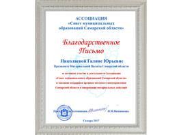 Благодарственное письмо Ассоциации «Совет муниципальных образований Самарской области» за активное участие в деятельности и оказание поддержки органам местного самоуправления Самарской области в совершении нотариальных действий