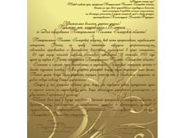 Поздравление президента НПСо Г.Ю.Николаевой с Днём образования Нотариальной Палаты Самарской области