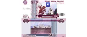 Самара на новой российской купюре – стратегическое продвижение региона!