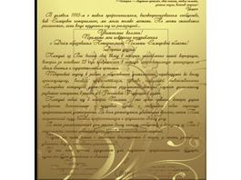 С Днём образования Нотариальной Палаты Самарской области!