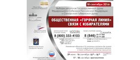 29 июня 2016 года в Нотариальной Палате Самарской области начнёт работу пункт Общественной «горячей линии» связи с избирателями