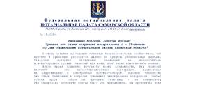 Поздравление президента НПСо Г.Ю.Николаевой с 28-летием образования Нотариальной Палаты Самарской области
