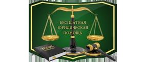 В Самаре подвели итоги мониторинга по бесплатной юридической помощи